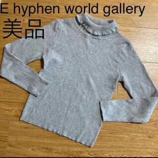 イーハイフンワールドギャラリー(E hyphen world gallery)のE hyphen world gallery フリルハイネックニット グレー(ニット/セーター)