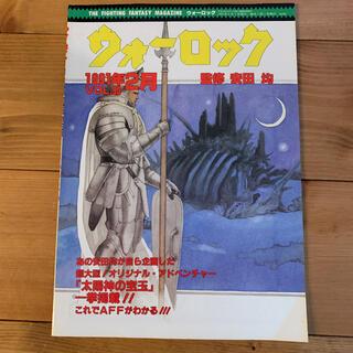 ウォーロック 1991年2月 VOL.50(専門誌)