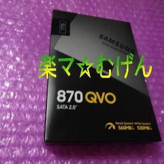 新品 SSD サムスン1T 870QVO ⇒送料無料(PCパーツ)