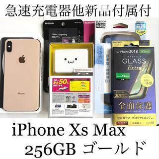 アイフォーン(iPhone)の中古おまけ付★iPhone XS Max 256GBゴールド91%★ストア購入品(スマートフォン本体)