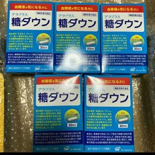 アラ(ALA)のアラプラス 糖ダウン 30日分 × 5箱(その他)