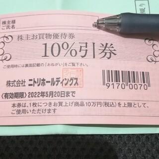 ニトリ - 2枚セット ニトリ 株主優待券