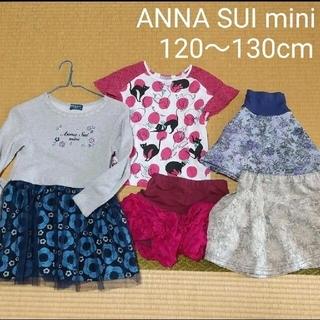 ANNA SUI mini - アナスイミニ 120 130 ワンピース スカート Tシャツ ナルミヤ