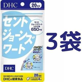 DHC - 【60日分】DHC セントジョーンズワート 20日分(80粒)×3袋