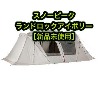 Snow Peak - 新品 スノーピーク ランドロックアイボリー TP-671IV テント
