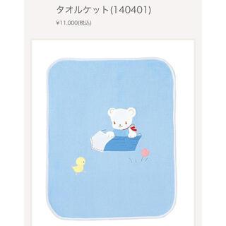 familiar - ファミリア手刺繍アップリケタオルケット青11000円水通しのみ