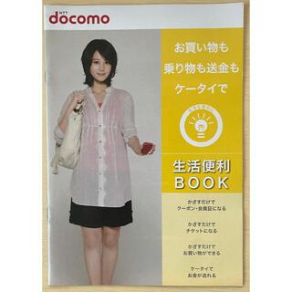 エヌティティドコモ(NTTdocomo)の堀北真希 小冊子 docomo 生活便利 BOOK(女性タレント)