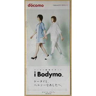 エヌティティドコモ(NTTdocomo)の堀北真希 小冊子 i Bodymo 木村カエラ(女性タレント)