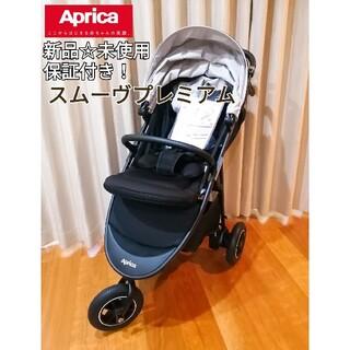 Aprica - 新品☆未使用 スムーヴ プレミアム AB  ブラックデニム AB型 ベビーカー