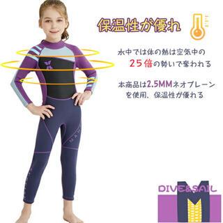 【良品】AIRFRIC 子ども ウェットスーツ 2.5mm フルスーツ