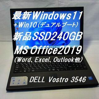 DELL - 最新Windows11とWin10をダブル搭載 デル Vostro 3546