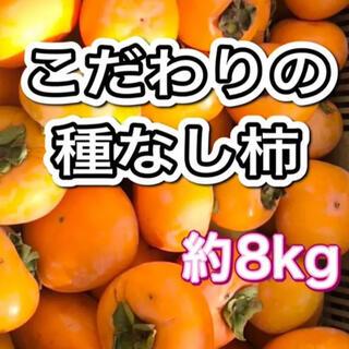 柿 8キロ