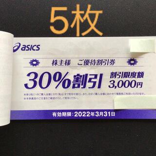 アシックス(asics)のアシックス 株主優待30%割引 5枚セット no.1(ショッピング)