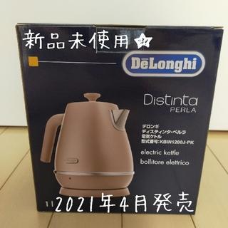 DeLonghi - 新品未開封 デロンギ ディスティンタ・ペルラ
