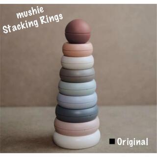 コドモビームス(こども ビームス)のmushie スタッキングリング ◾️オリジナル(知育玩具)
