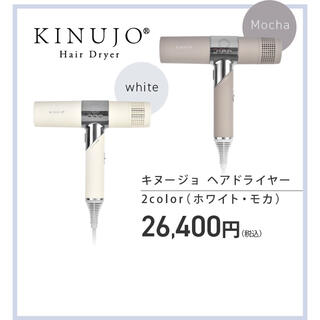 KINUJO® Hair Dryer  モカ