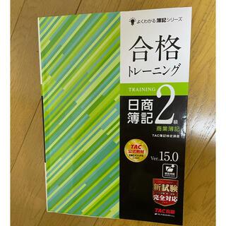 タックシュッパン(TAC出版)の合格トレーニング日商簿記2級商業簿記 Ver.15.0(資格/検定)