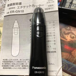 パナソニック(Panasonic)のエチケットカッター(眉・鼻毛・甘皮はさみ)