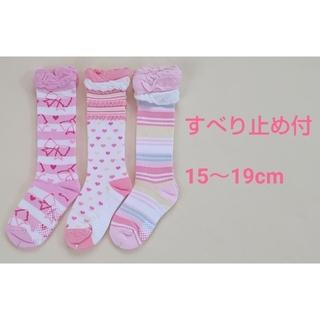 【女の子用】15~19cm 滑り止め付 ハイソックス 靴下 3足セット