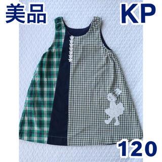 ニットプランナー(KP)の[美品]KP ニットプランナー リバーシブル ワンピース 120(ワンピース)