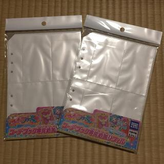 【新品未開封】ワッチャプリマジ  専用リフィル 2袋セット