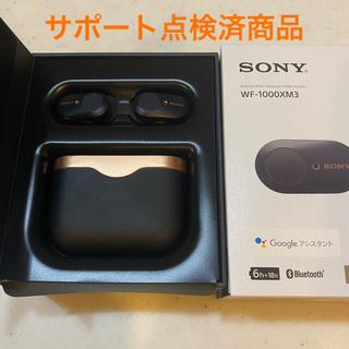 SONY - 【サポート点検品 イヤーピース未使用】SONY WF-1000XM3