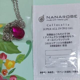 コンビ(combi)のスーパーオールインワンジェル(ナナローブ)&ネックレス(オールインワン化粧品)