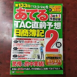 タックシュッパン(TAC出版)の日商簿記2級 直前予想問題集 第133回をあてるTAC直前予想(資格/検定)