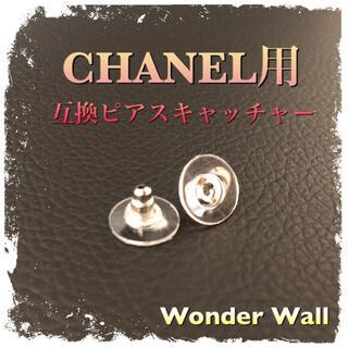 CHANEL - 【シャネル】CHANEL 専用 ピアス キャッチ 2個セット ピアスキャッチャー
