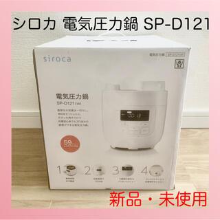 【新品】siroca 電気圧力鍋 SP-D121 ホワイト