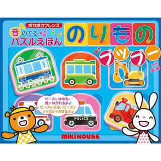 ミキハウス(mikihouse)ののりものプップー ポカポカフレンズ音のでるパズルえほん ミキハウス 出産祝い(知育玩具)