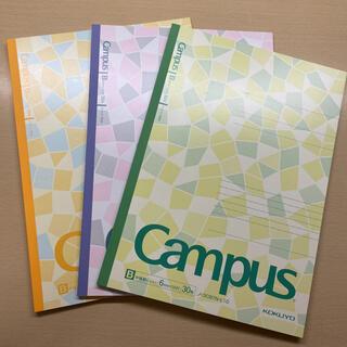 コクヨ - キャンパスノート3冊セット