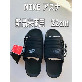 NIKE - NIKE ナイキ アスナ ウィメンズ スライド 22cm