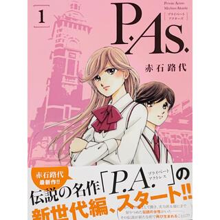 アキタショテン(秋田書店)のP.As. 1(少女漫画)