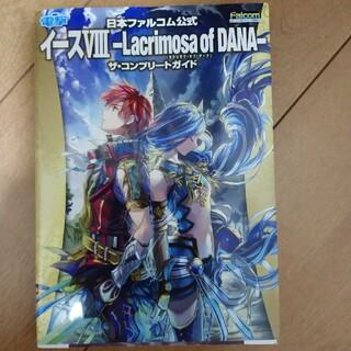 Nintendo Switch - イ-ス8-Lacrimosa of DANA-ザ・コンプリ-トガイド ファル
