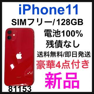 アップル(Apple)の【新品】iPhone 11 (PRODUCT)RED 128 GB SIMフリー(スマートフォン本体)