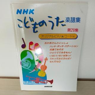 NHKこどものうた楽譜集 第29集(童謡/子どもの歌)