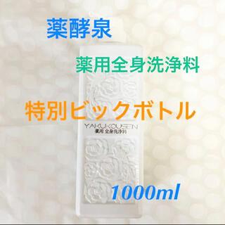 薬酵泉 薬用全身洗浄料 限定ビッグボトル 1000ml