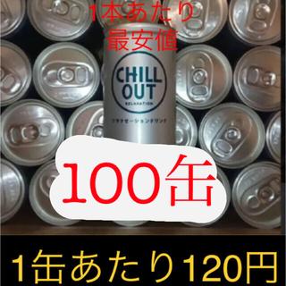 チルアウト 96缶