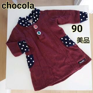 ショコラ(Chocola)の美品 ショコラ chocola 長袖ワンピース ドット ボルドー 90(ワンピース)