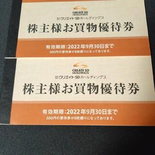 クリエイトSD 株主優待 8000円分