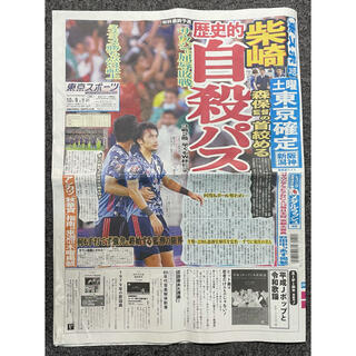 東京スポーツ サッカー日本代表記事 柴崎岳 21年10月9日(印刷物)