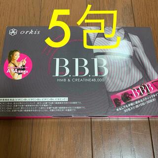 【届きたて・迅速発送】トリプルビー BBB サプリメント 2.5g × 5本