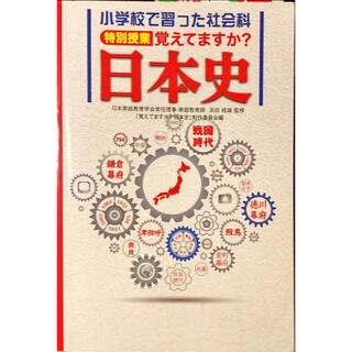 サンリオ(サンリオ)の覚えてますか?日本史 小学校で習った社会科特別授業(人文/社会)