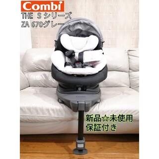 combi - 新品 チャイルドシート THE S ISOFIX エッグショック ZA-670