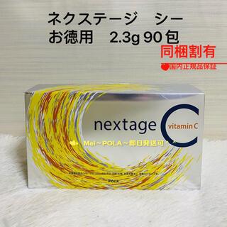 ポーラ(POLA)のpola ネクステージ シー 2.3g 90包 箱無し(ビタミン)