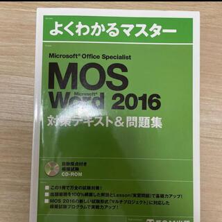 モス(MOS)のMicrosoftOfficeSpecialistWord2016 対策テキスト(資格/検定)