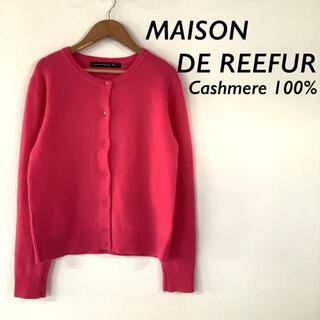 メゾンドリーファー(Maison de Reefur)の【滑らかなカシミヤ100%】美品 MASON DE REEFUR カーディガン(カーディガン)