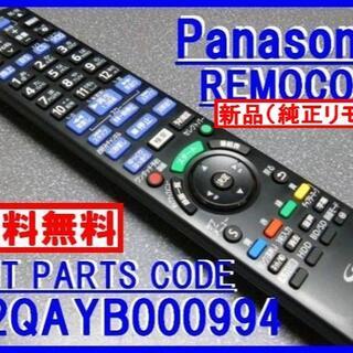 Panasonic - 新品*N2QAYB000994 純正パナソニックリモコン BRZ BRW