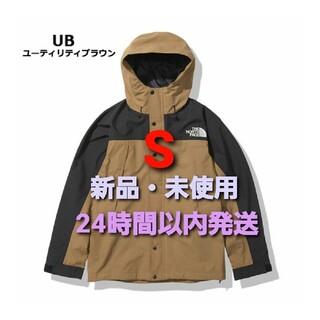 THE NORTH FACE - ノースフェイス マウンテンライトジャケット UBユーティリティブラウン Sサイズ